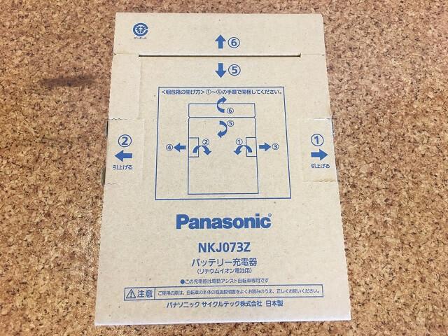 パナソニック電動アシスト自転車充電器箱