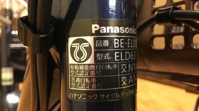 パナソニック電動アシスト自転車ビビDX2018型式番号