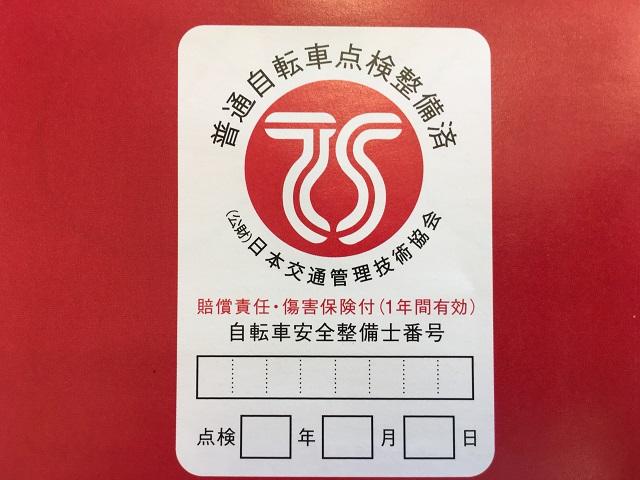 赤色TSマーク付帯保険シール