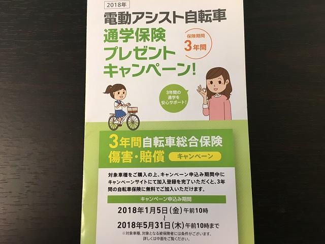 パナソニック電動アシスト自転車通学保険プレゼントキャンペーン2018年