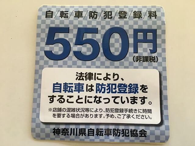 神奈川県自転車防犯登録