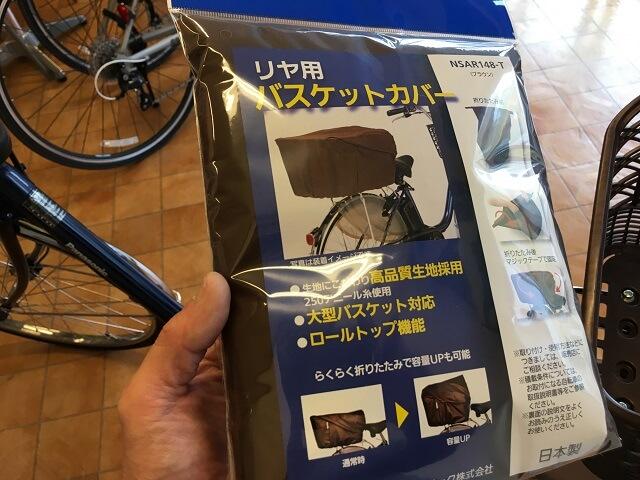 リア用バスケットカバー パナソニックNSAR148-T