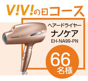 ViViの日プレゼントキャンペーン ViViの日コース