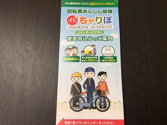 自転車あんしん保険ちゃりぽ書面申し込み案内用