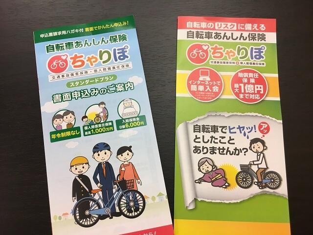 自転車安心保険ちゃりぽ