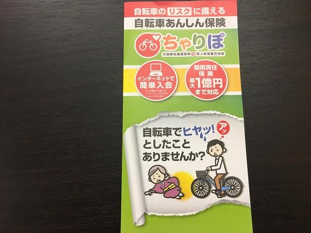 自転車あんしん保険ちゃりぽ インターネット入会専用パンフレット