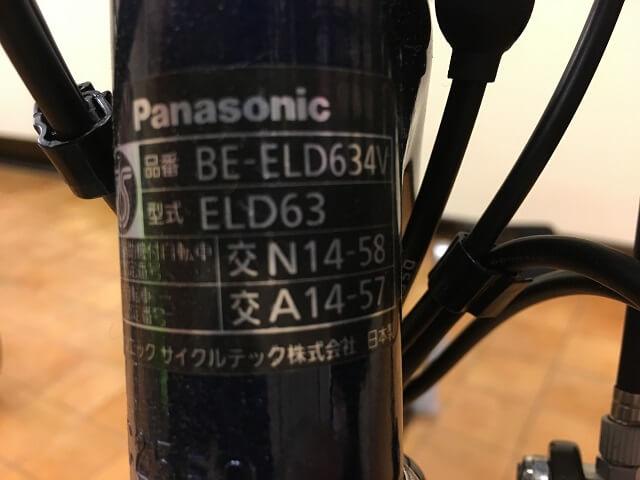 パナソニック電動アシスト自転車 品番表示箇所ヘッドチューブ