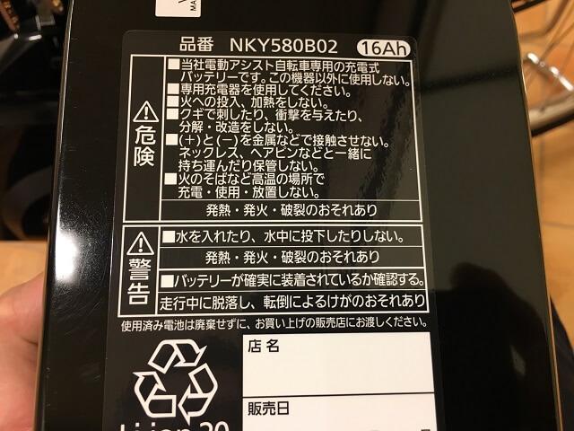 パナソニック電動アシスト自転車用バッテリー品番の表示は裏面
