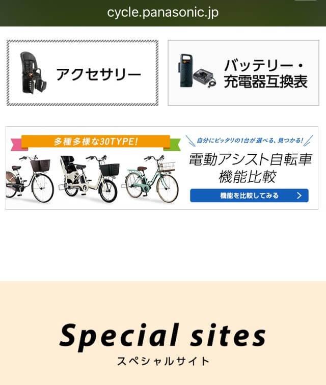パナソニックバッテリー・充電器互換表表示サイト