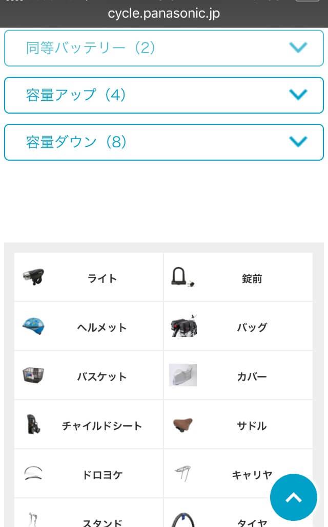 パナソニックバッテリー互換表から検索結果で容量アップ等も表示