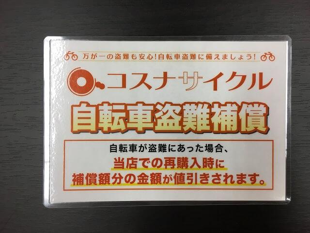 ちゃりぽ自転車盗難補償 コスナオリジナル自転車用POP