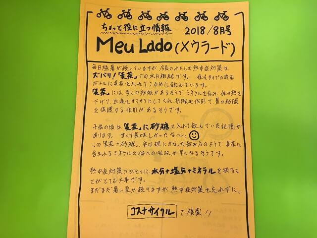 コスナサイクルのニュースレター「Meu Lado」メウラード2018年8月号表面