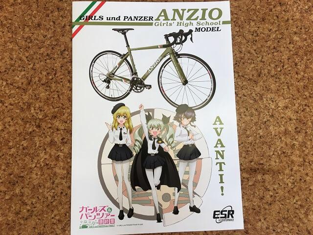 ガールズ&パンツァー最終章 ANZIOロードバイクモデルのカタログ