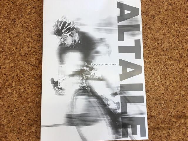 ALTAILEアルタイルのカタログ表紙