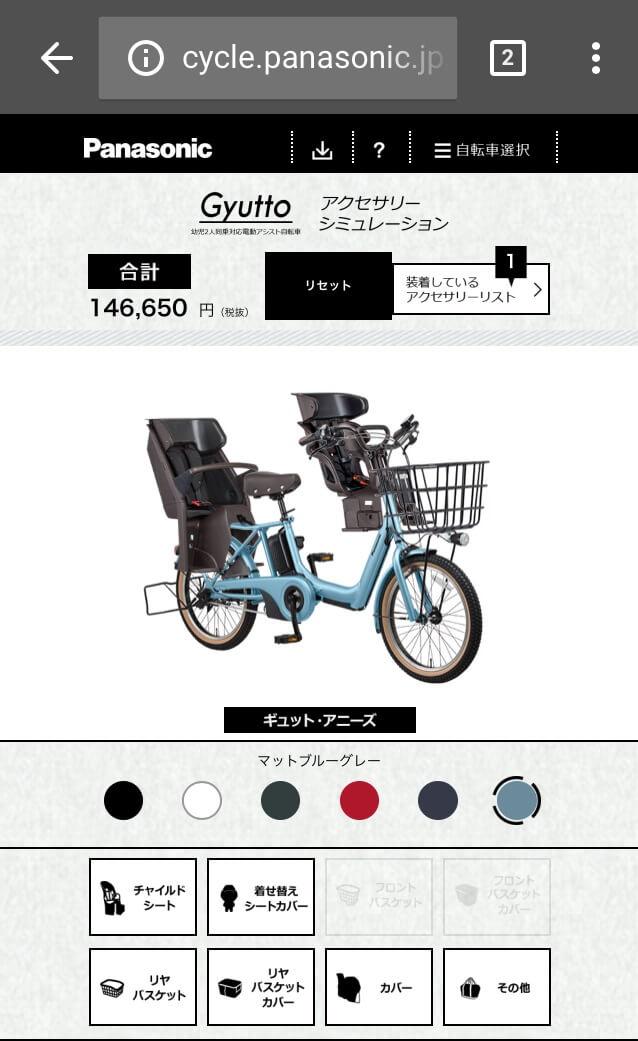 ギュットのアクサセリーシュミレーションで選択したフロントチャイルドシート装着画像
