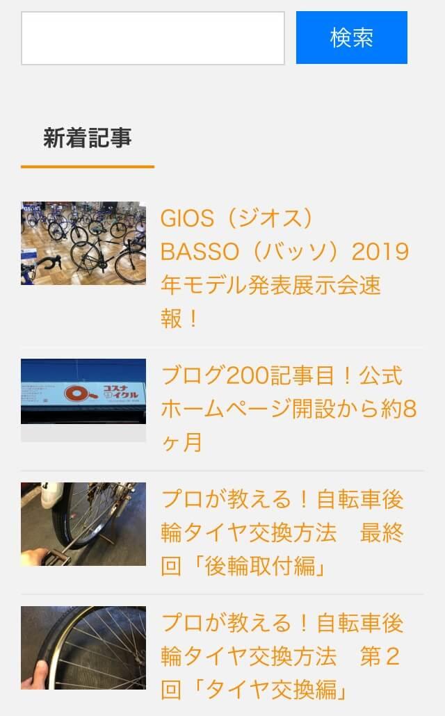 モバイル版コスナサイクル公式ホームページ新着情報