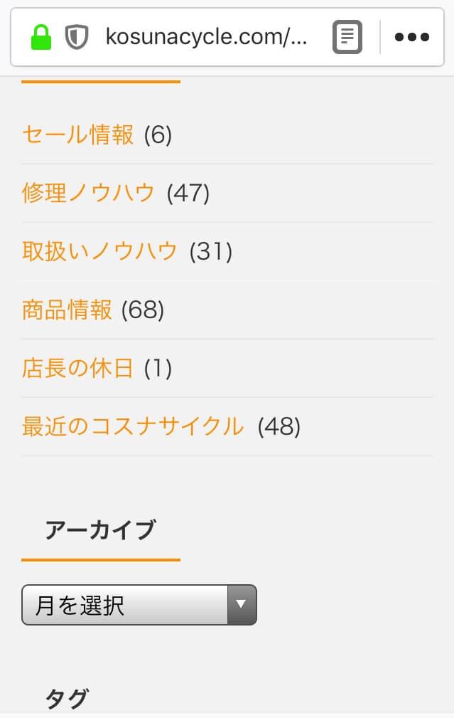モバイル版コスナサイクル公式ホームページのカテゴリー