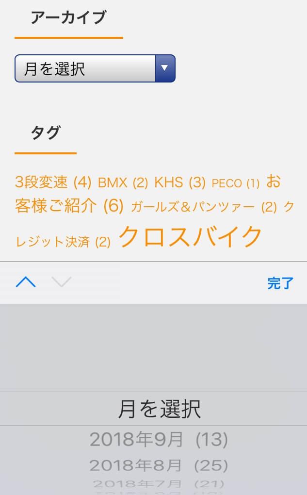 モバイル版コスナサイクル公式ホームページのアーカイブ