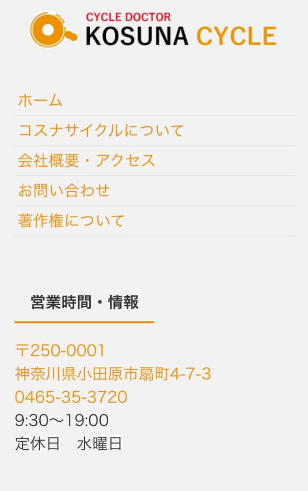 モバイル版コスナサイクル公式ホームページ コスナサイクルについて