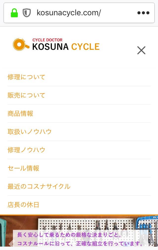 モバイル版コスナサイクル公式ホームページのカテゴリー分け