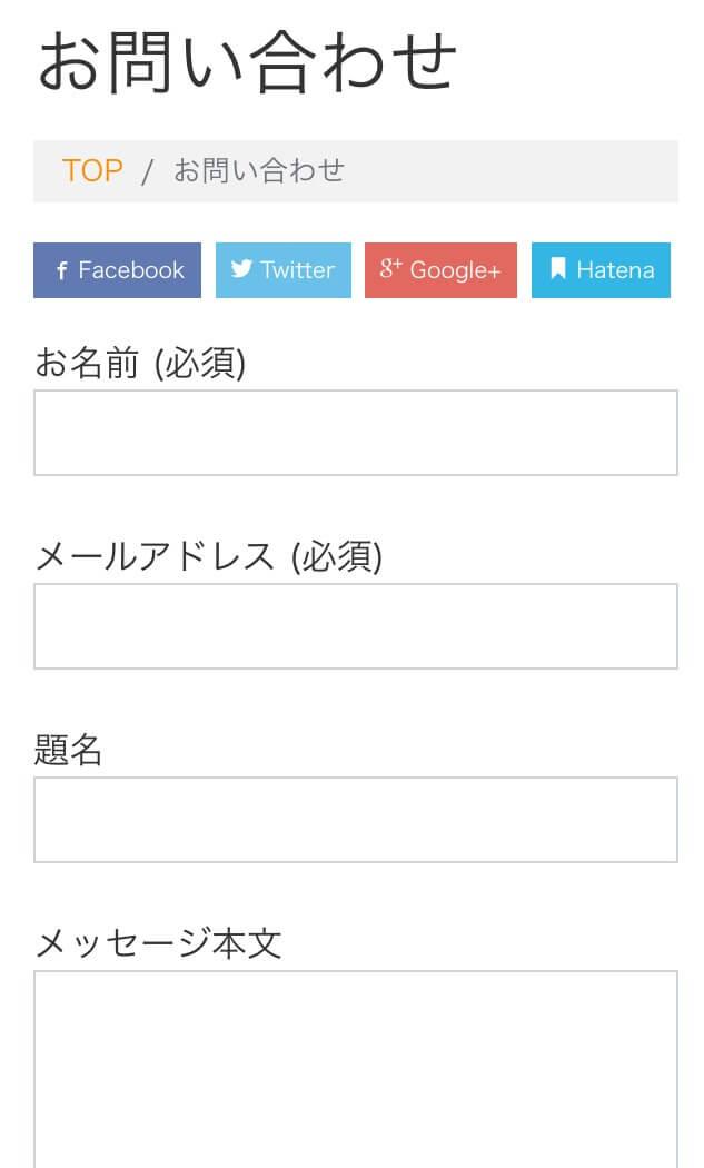 モバイル版コスナサイクル公式ホームページのお問い合わせページ