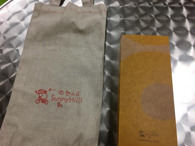 サニーヒルズ南青山の布製お土産袋