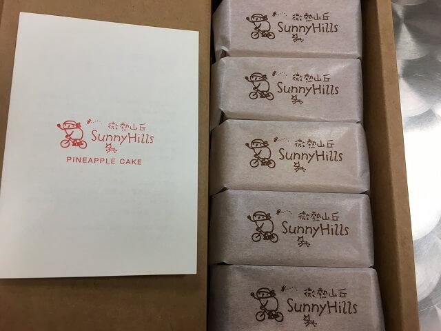 サニーヒルズ南青山のパイナップルケーキお土産