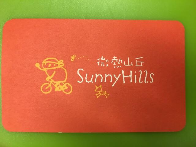 サニーヒルズ南青山のショップカード表
