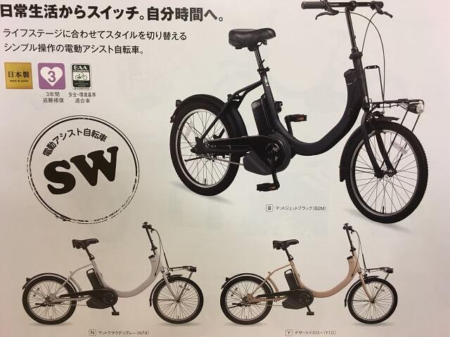 パナソニック電動アシスト自転車SW BE-ELSW01