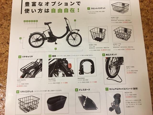 パナソニック電動アシスト自転車SW オプションパーツ