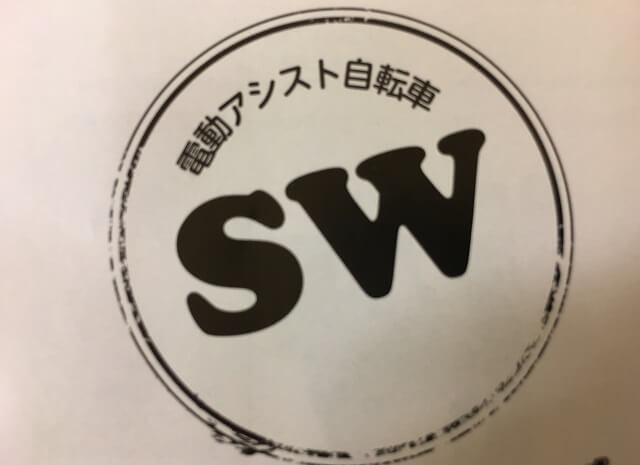 パナソニック電動アシスト自転車SWロゴ