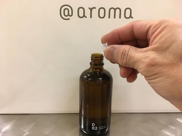 アットアロマのボトルの栓のふたを取る