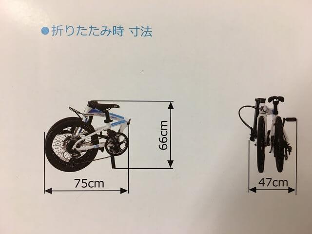 ESR2019折り畳み自転車パーサー 折り畳み時の寸法