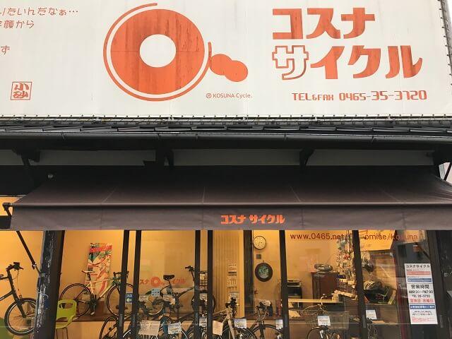 コスナサイクル日よけテント正面アップ