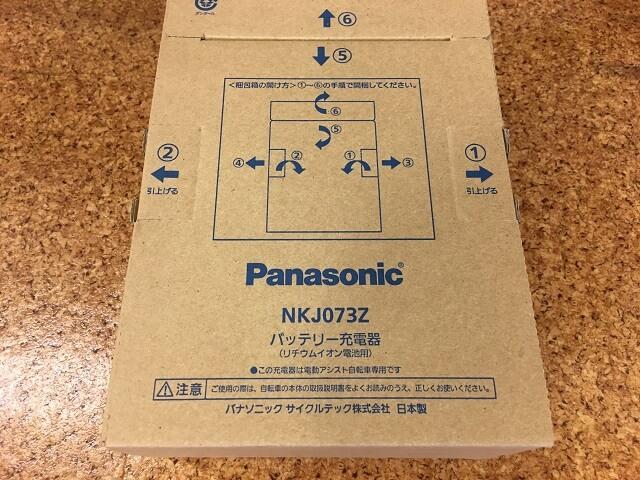 パなシニック電動アシスト自転車充電器 NKJ073Z箱