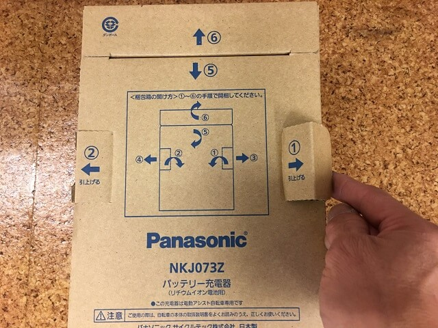パナソニック充電器NKJ073Z 箱の開け方1を上げる