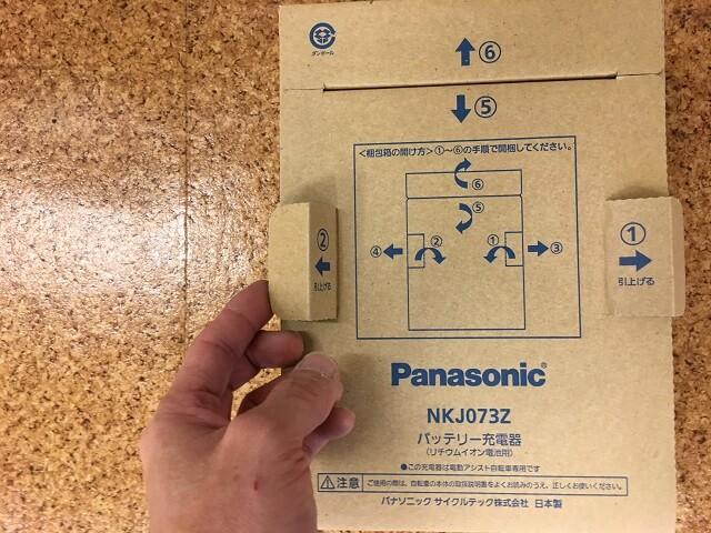 パナソニック充電器NKJ073Z箱の開け方2を上げる