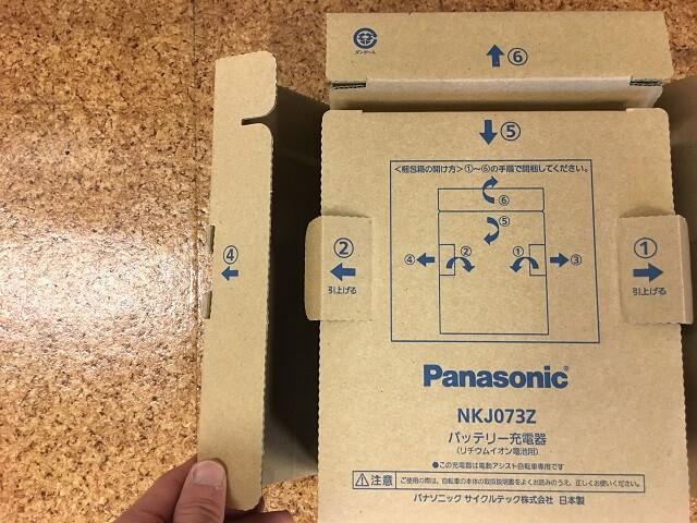 パナソニック充電器NKJ073Z箱の開け方4を開く