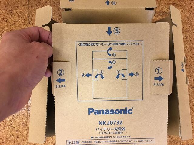 パナソニック充電器NKJ073Z箱の開け方5を上に上げる