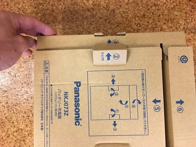 パナソニック充電器NKJ073Z箱に入れる4番を内側へ