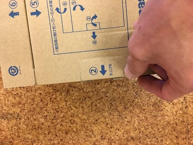 パナソニック充電器NKJ073Z箱へ入れる2番を5番へ入れる