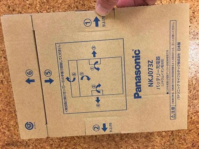 パナソニック充電器NKJ073Z箱へ入れる1番を5番へ入れる