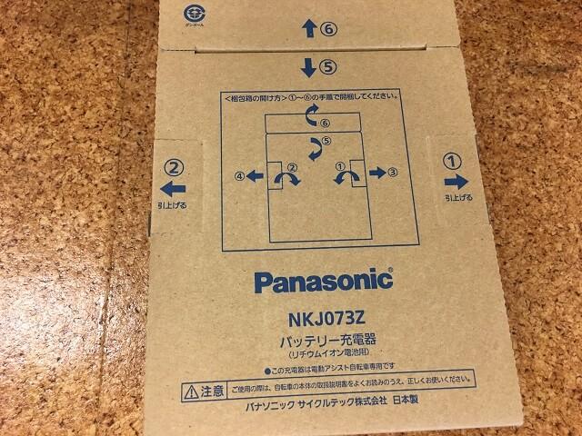 パナソニック充電器NKJ073Z箱へ入れる完了