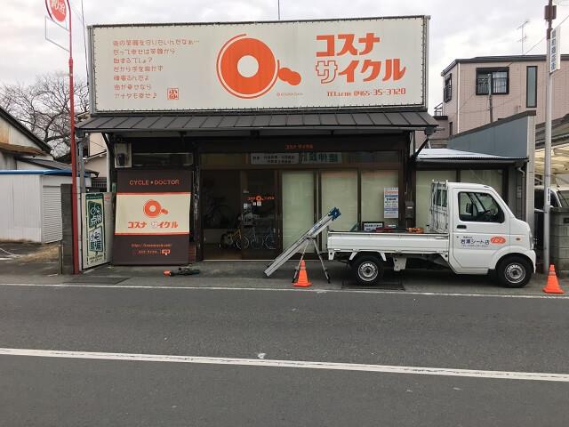 店舗日よけ用タペストリー施工(有)岩瀬シート店