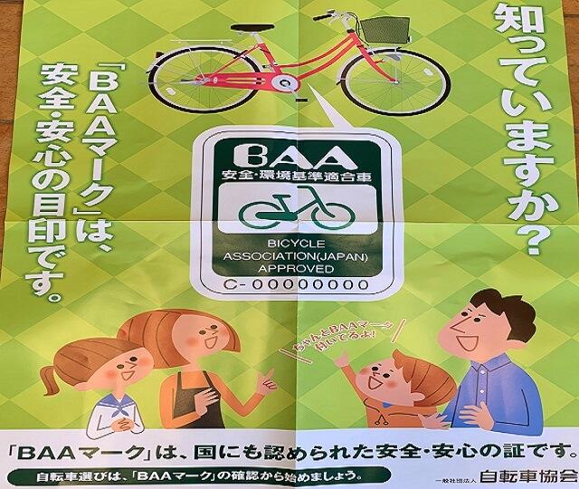 2019年自転車BAAポスター
