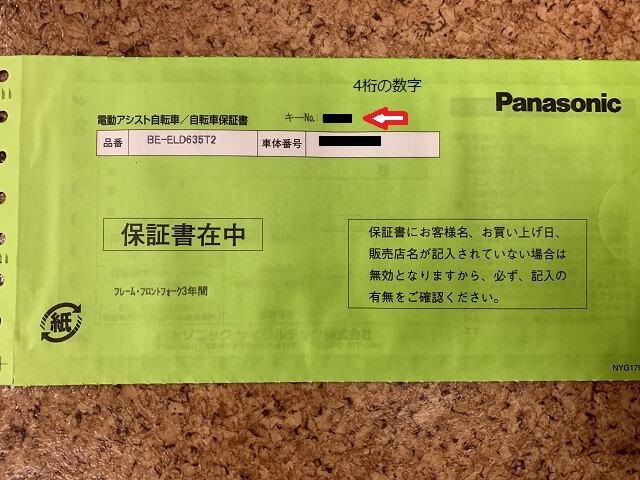 パナソニック電動アシスト自転車用保証書キー番号記載場所