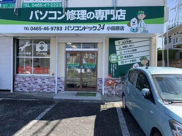 パソコンドッグ24小田原店
