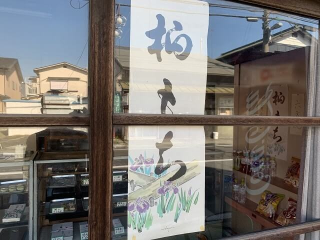 小田原市扇町の佐宗菓子舗さんの柏餅POP