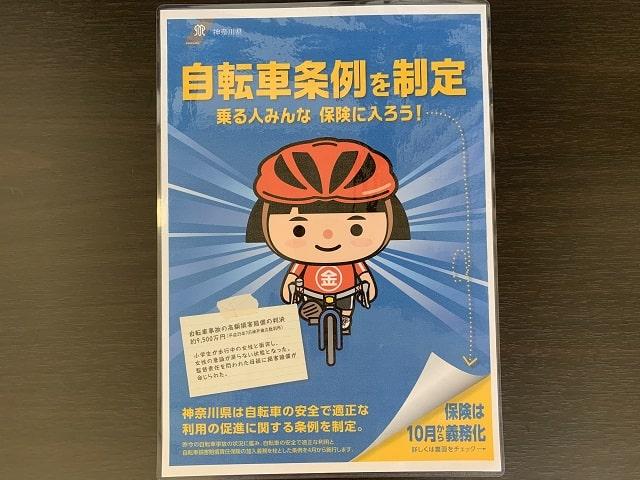 神奈川県自転車条例広報チラシ