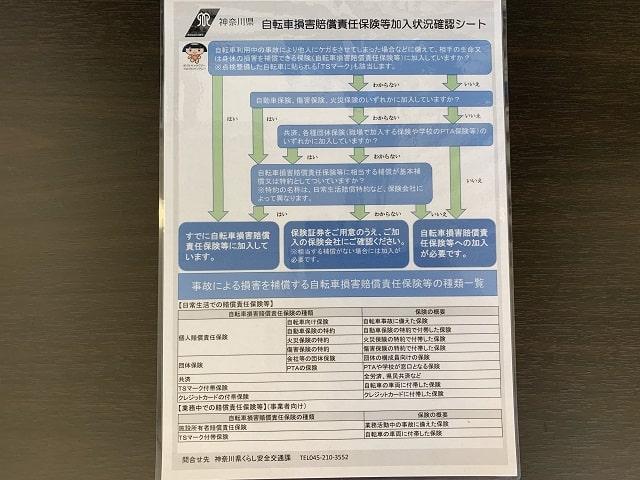 神奈川県自転車条例 自転車損害賠償責任保険等の加入確認シート